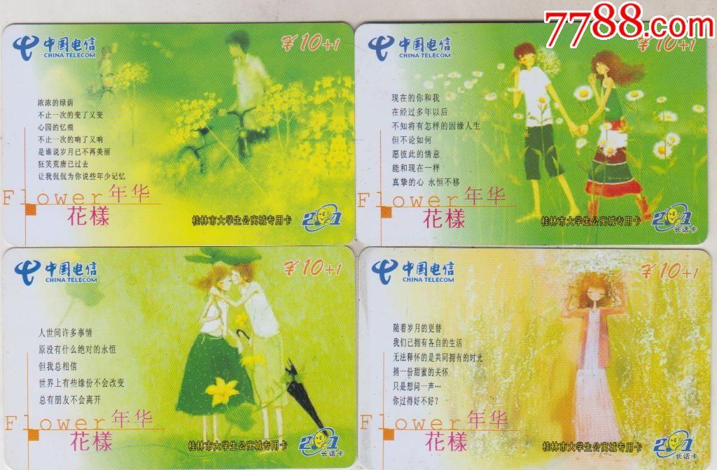 gxtgl-zy-2006-3桂林市大�W生公寓城�S每�---花�幽耆A4全(se57776795)_