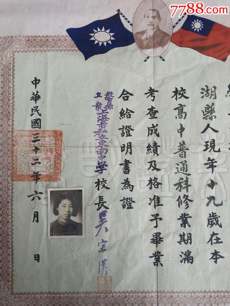 一个女子的民国32年上海私立东南中学毕业美女和工部局证书种学借*证升小学自荐书初中生图片