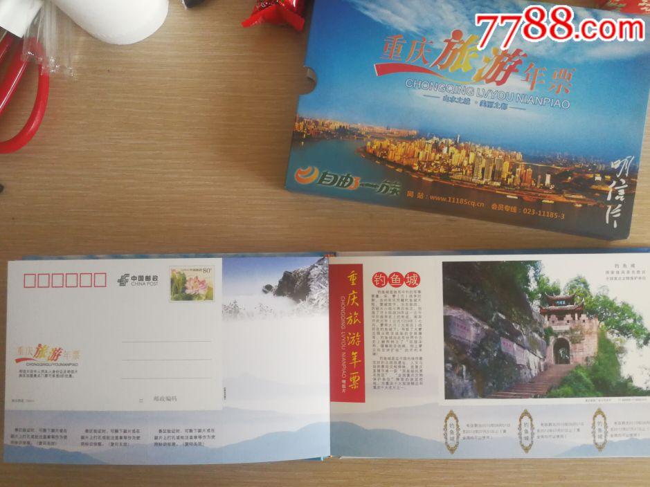 重庆旅游年票/明信片