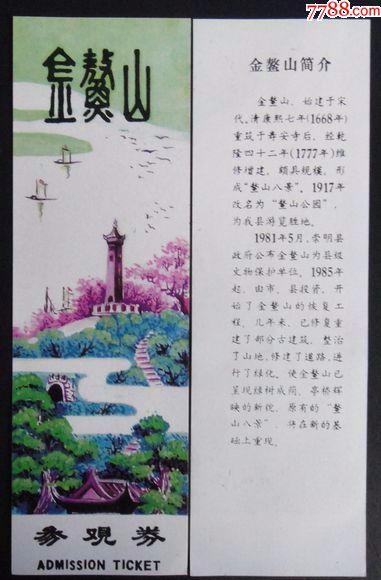 3882上海金鳌山早期门票--品好(se57813178)_