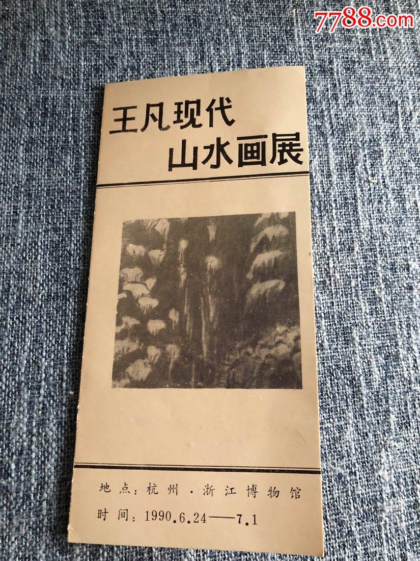 王凡现代画展字体山水英文设计的logo请柬设计图片素材图片