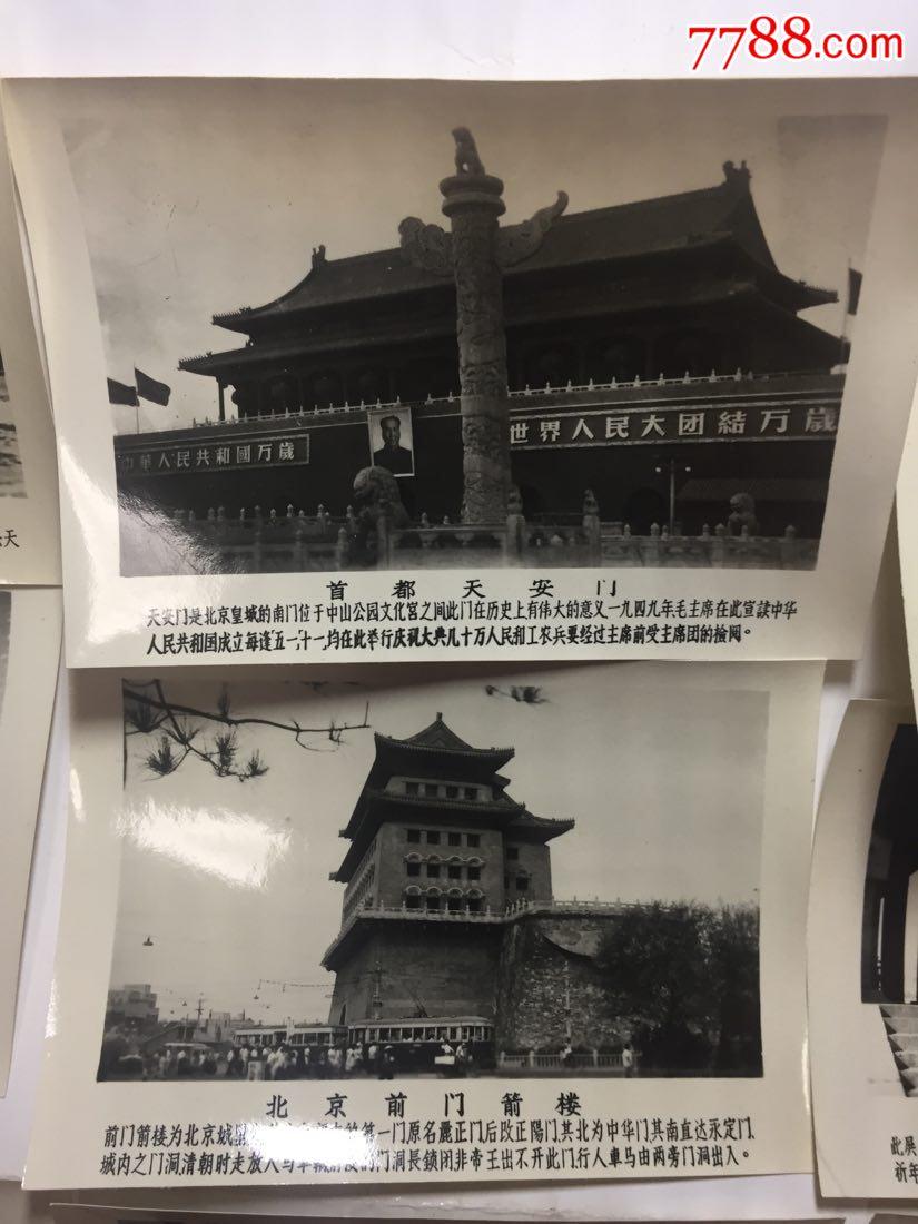 六十年代北京名胜风景照一组