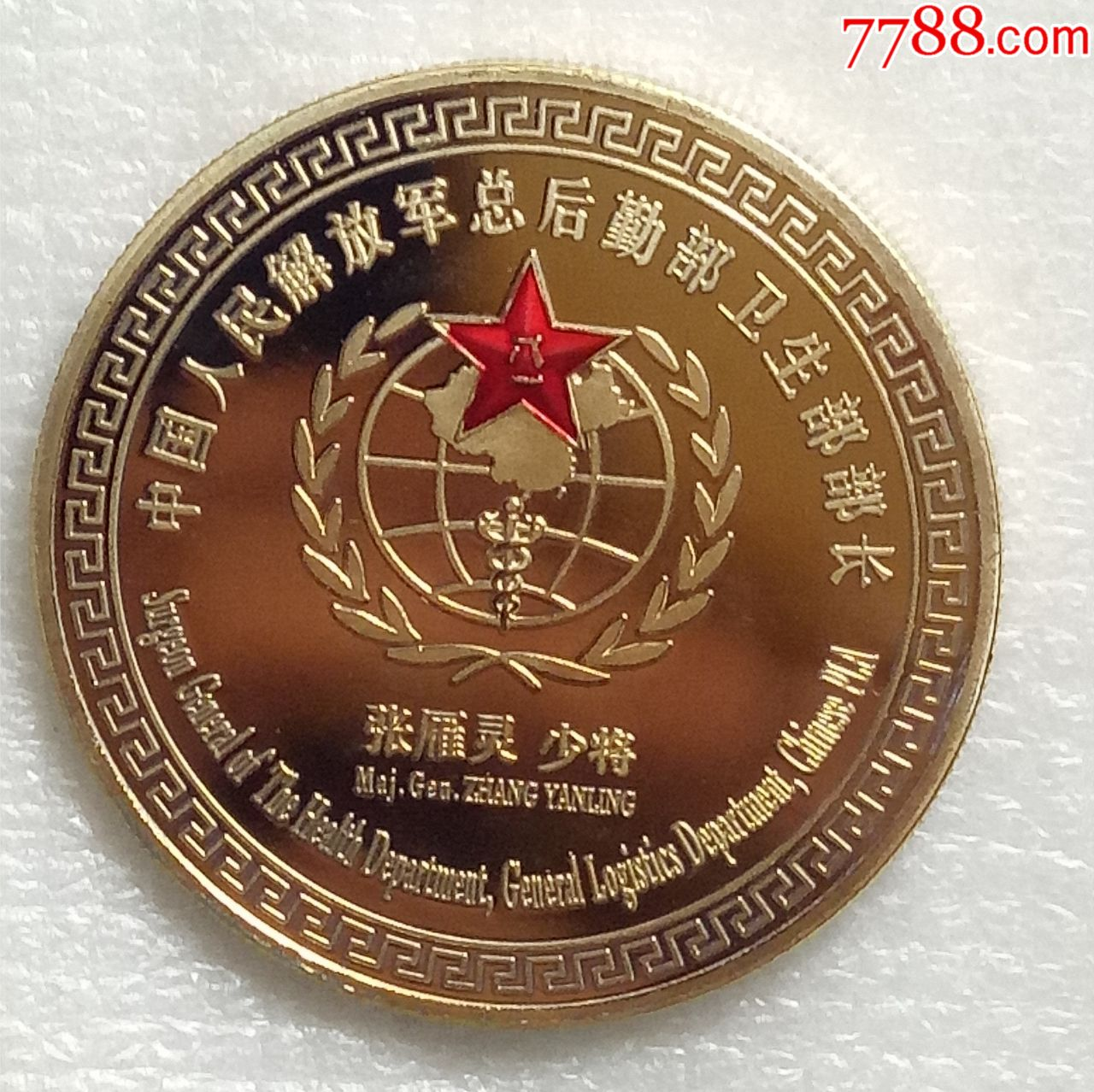 总后勤部领�9d#yce_中国人民解放军总后勤部卫生部部长***少将