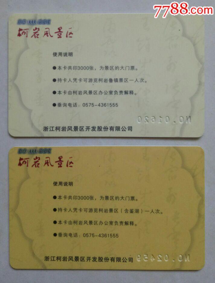 柯岩风景区(鲁镇,鉴湖)-se57864455-门票卡-零售-7788