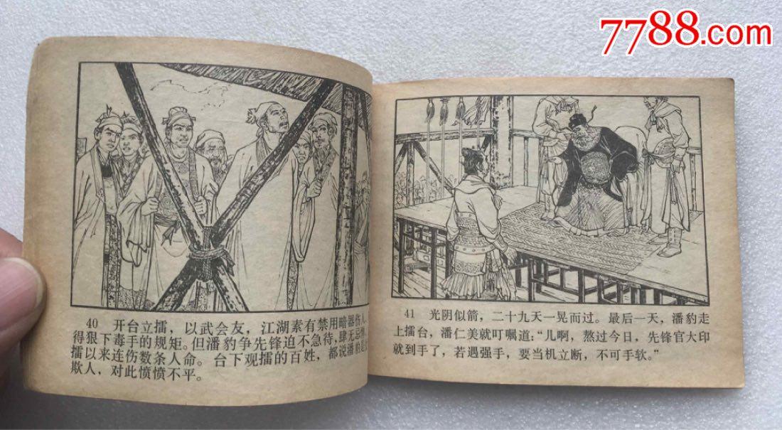 干b故事_杨七郎打擂b(杨家将故事之一)82一版一印