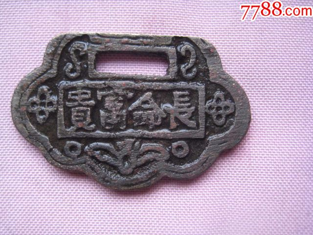 一枚品相不错的双面雕刻的古代锁形挂花