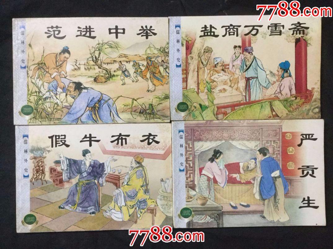 儒林外史——上(精品百种)图片