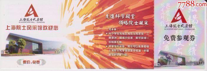 1085上海院士风采馆门票--全品(se57943791)_