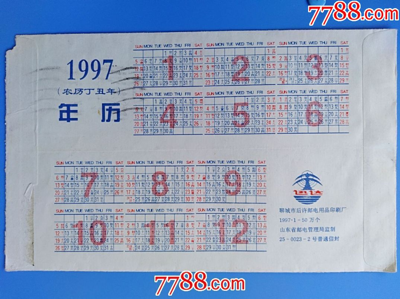97年日历表_1997年吉林邮西安信封(背印1997年年历)