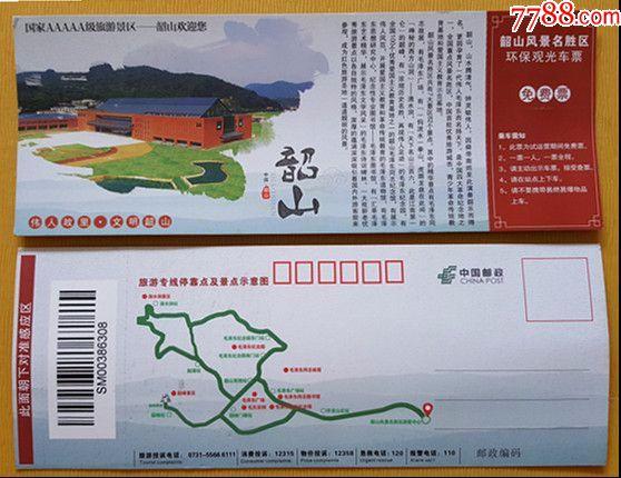 韶山风景区环保观光车票-试运营免费票(仅供收藏)/明信片式样
