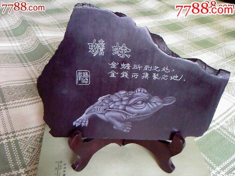 属性: 其他石雕塑,,年代不详,,,,,,,,, 简介: 煤矸石雕刻作品蟾蜍