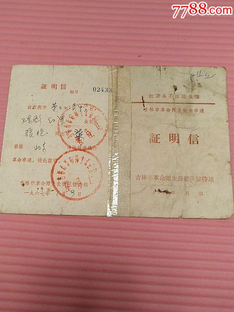 吉林市革命师徒徒步串连证明信(se58019606)_