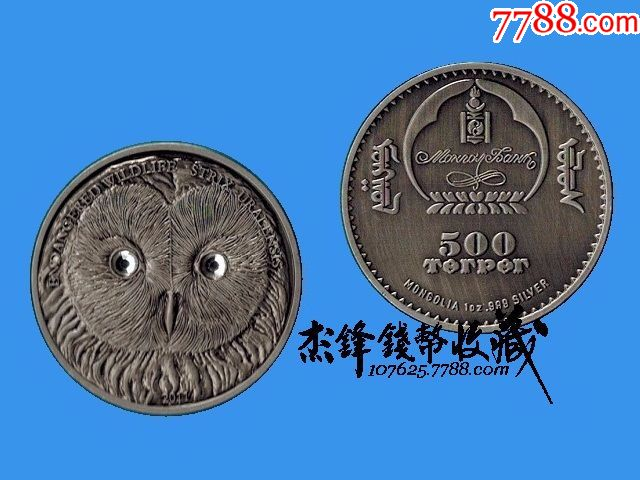 蒙古大自然动物镶钻纪念章(猫头鹰)