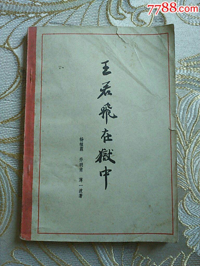 王若�w在�z中(se58073912)_