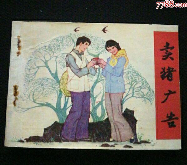 卖猪广告(云南版稀缺书,内页新,不讲价)(se58101641)_