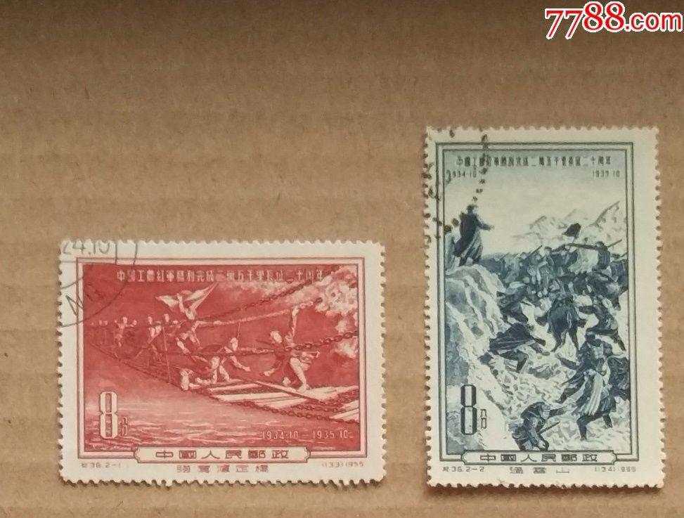 纪36 中国工农红军胜利完成二万五千里长征二十年邮票图片