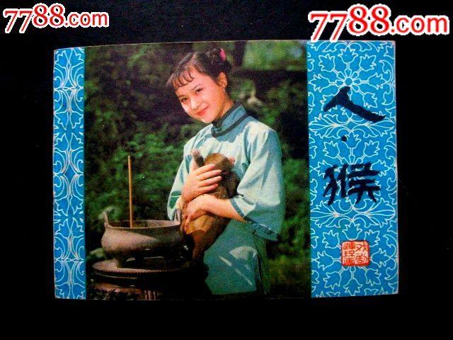 人猴-----无锈尖角家藏美品(au19453137)_