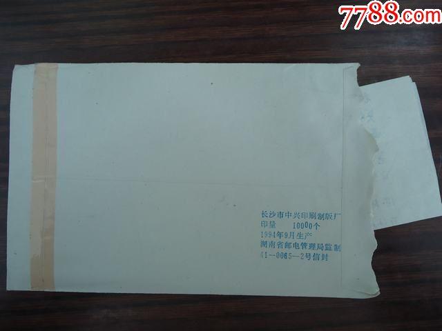 盖:湖南长沙邮政编码戳。