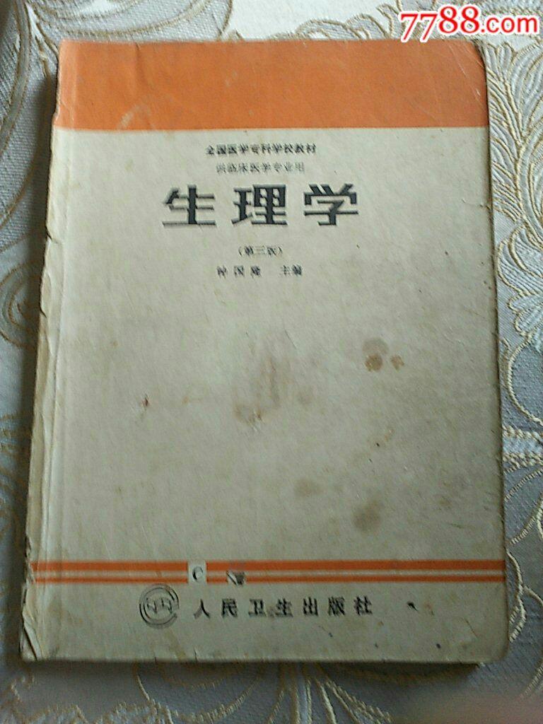 生理�W(se58127106)_