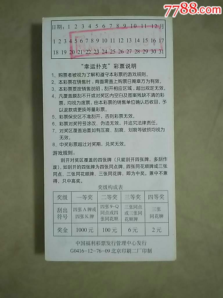 福利彩票.g0416-12-76-09(幸运扑克)