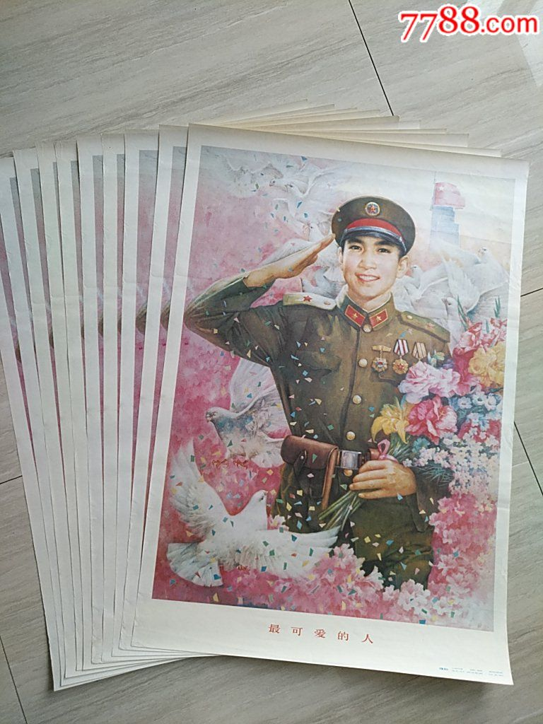 越战题材最可爱的人10张_年画/宣传画_叮当铺子【7788