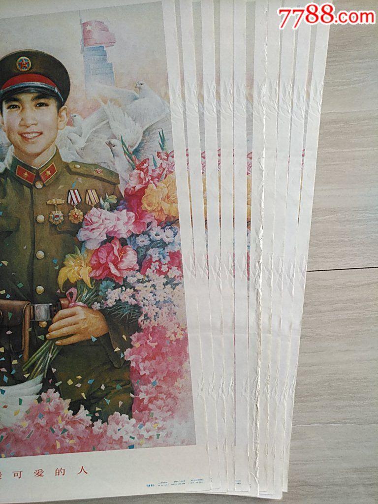 越战题材最可爱的人_年画/宣传画_叮当铺子【7788收藏