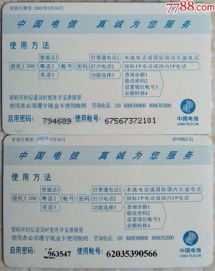 广东电信--2001年中秋节(2全)编号j0109