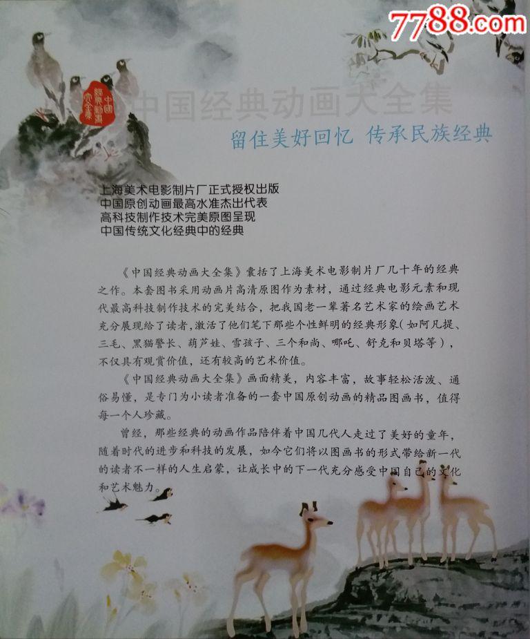 牧笛---获奖优秀动画片---[上海美术电影厂60年]