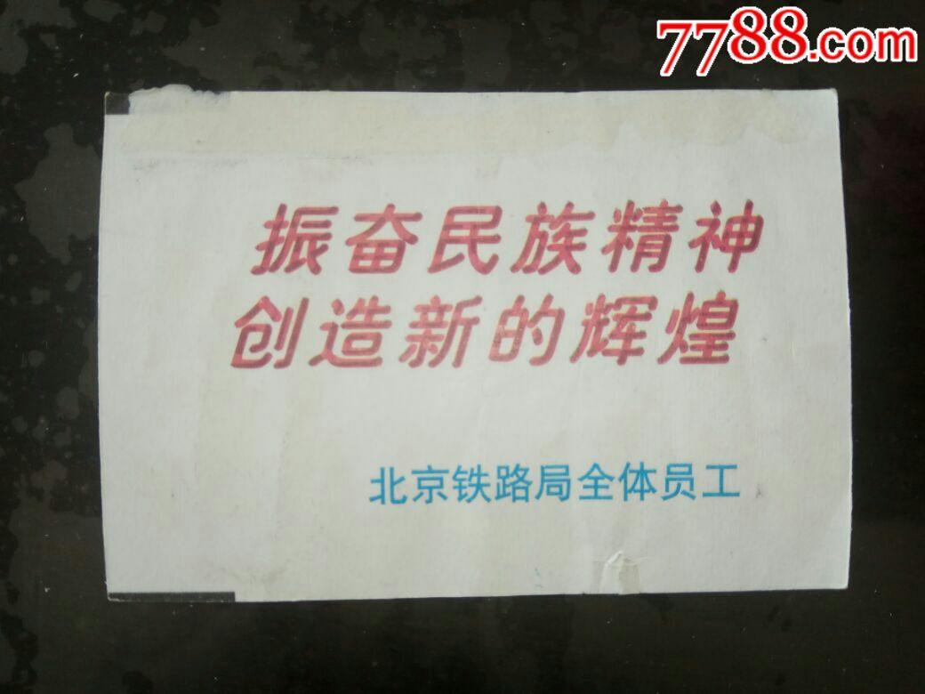 0000元【彩虹烟标阁】_第2张_7788收藏__中国收藏热线