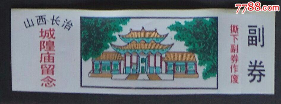 山西长治城隍庙(se58172867)_
