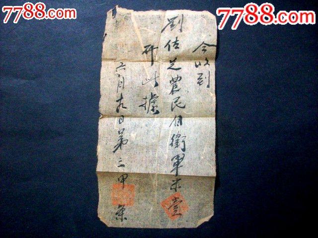 农民自卫军收据----珍稀藏品(se58199465)_