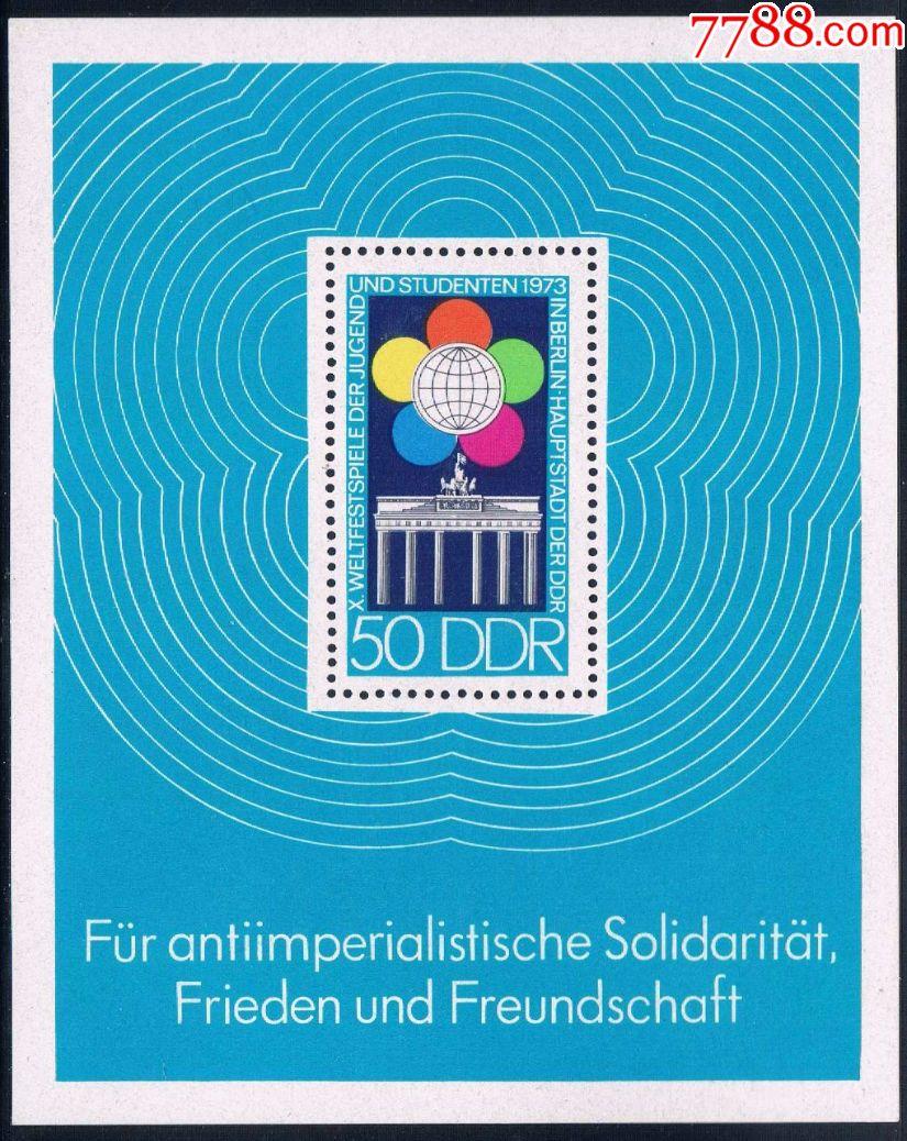 『德国邮票』民主德国1973年第十届世界青年学生和平友谊联欢节1m全新