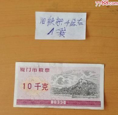 【较少见】厦门市粮票10千克【1990】(se58221348)_