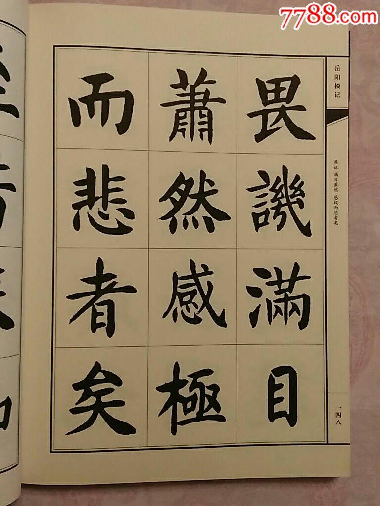 《名家书名文:刘炳森楷书名文》