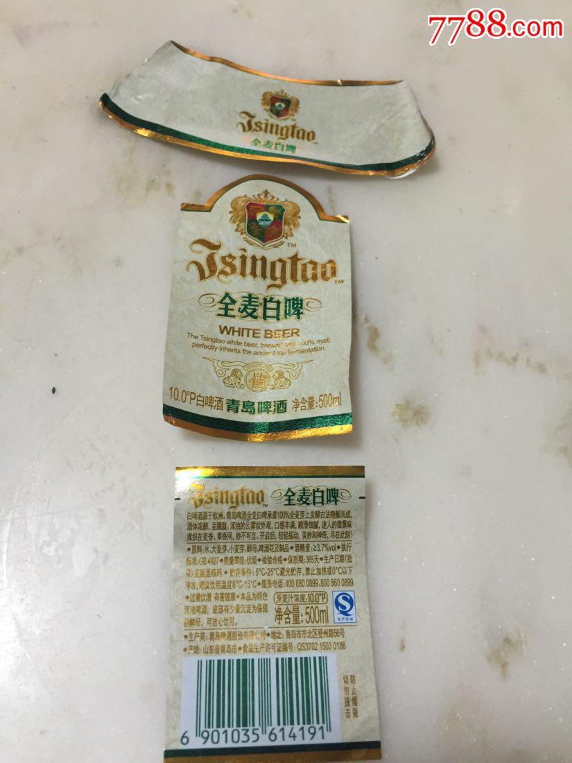 330ml青岛全麦白啤酒揭标三件套