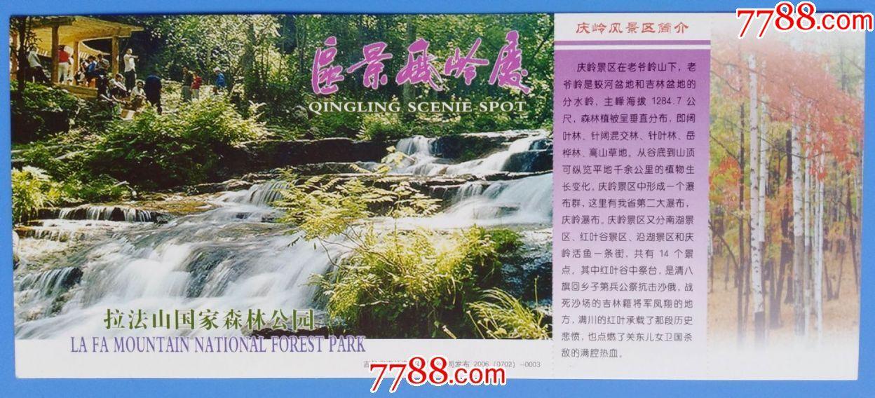 吉林市庆岭风景区邮资门票