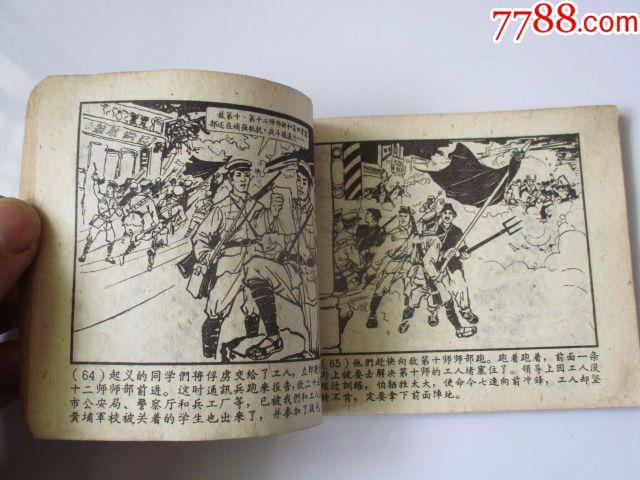 60年代老版《回忆广州起义》图片