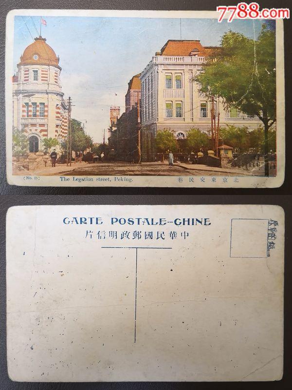 北京�|交民巷(se58317358)_