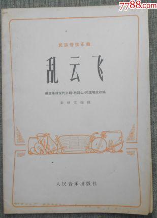 民族管弦乐曲·乱云飞(根据革命现代京剧杜鹃山同名唱段改编)