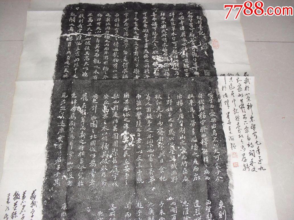 宋苏轼超然台记拓片一张179*79厘米(多处名人
