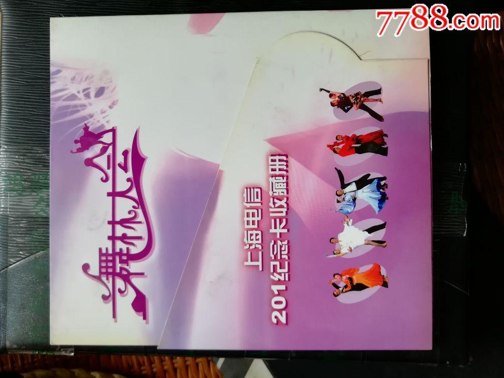 上海舞林大会201纪念卡(se58341126)_