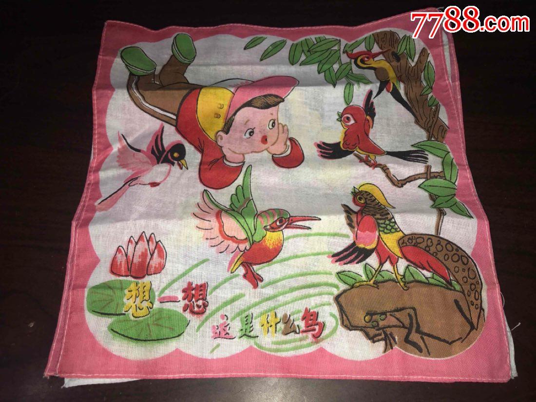 80年代儿童与小动物手帕想一想库存老手绢