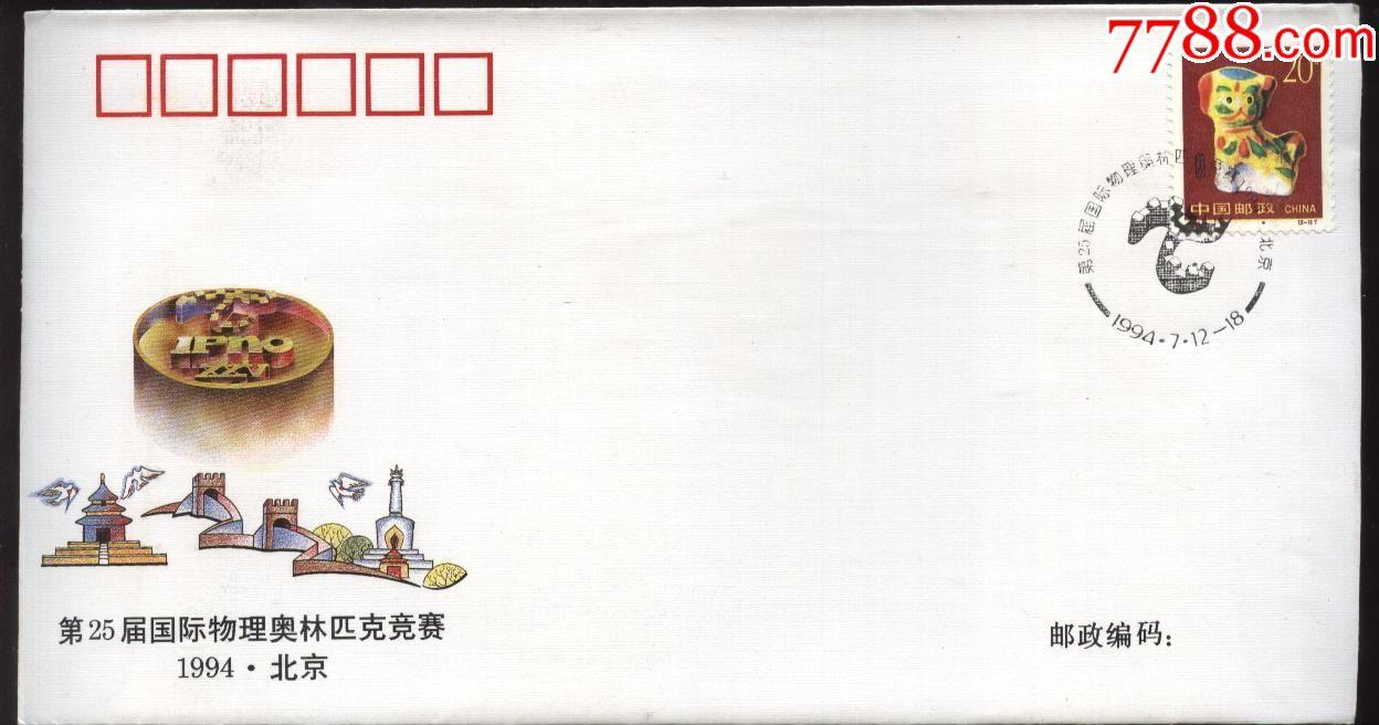 物理奥赛中国第一