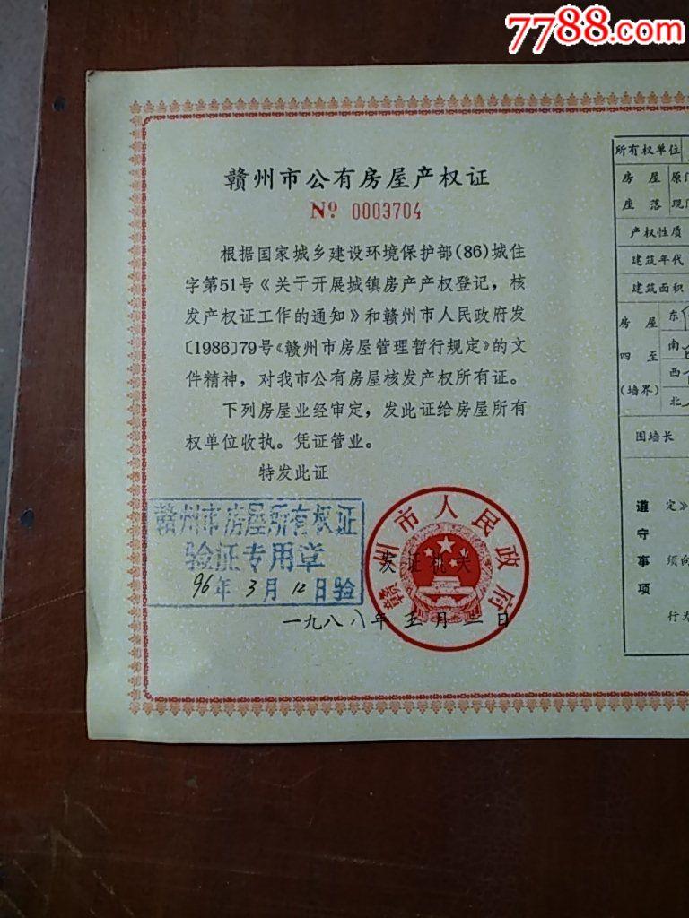赣州市公有房屋产权证一张_地契/房契_梦回民国【7788