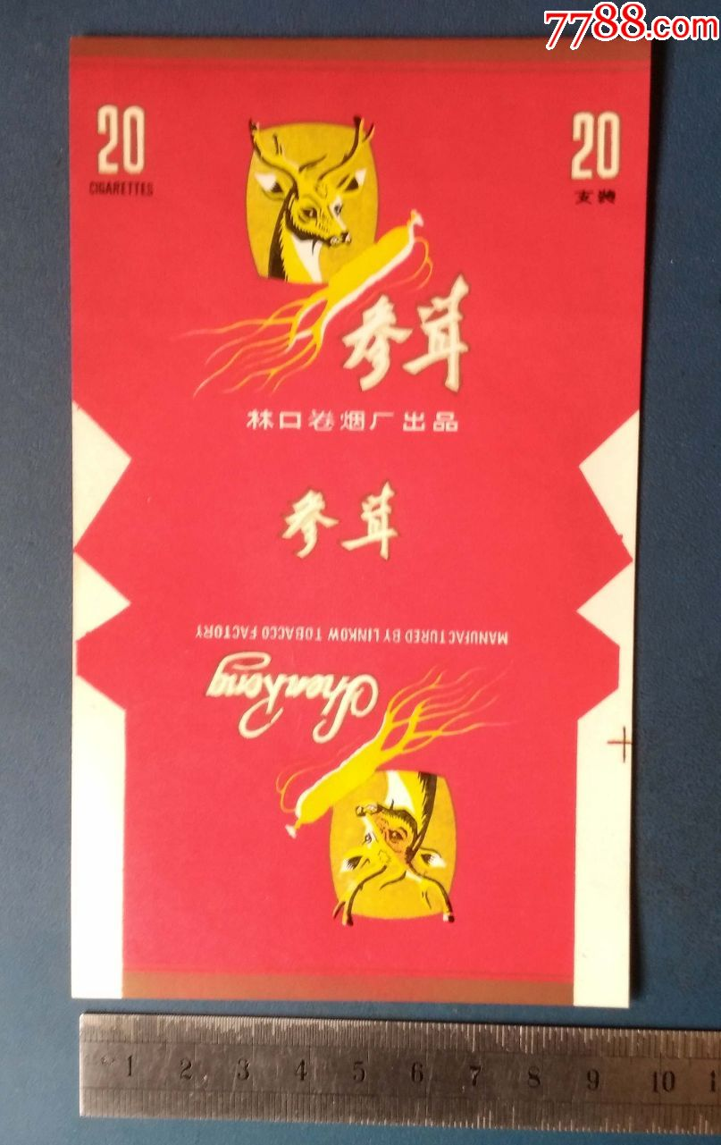 参茸香烟(红色的)---黑龙江省林口县卷烟厂