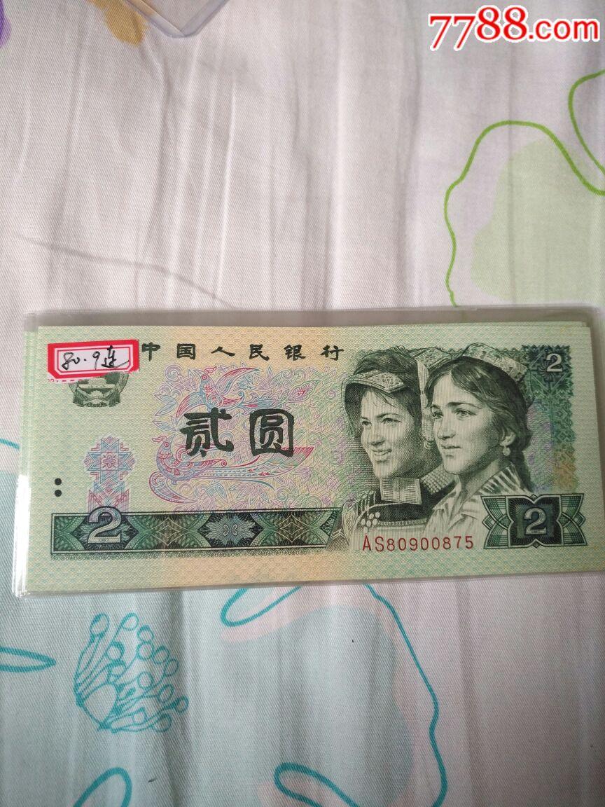 0000元【阳光挺好】_第1张_7788收藏__中国收藏热线