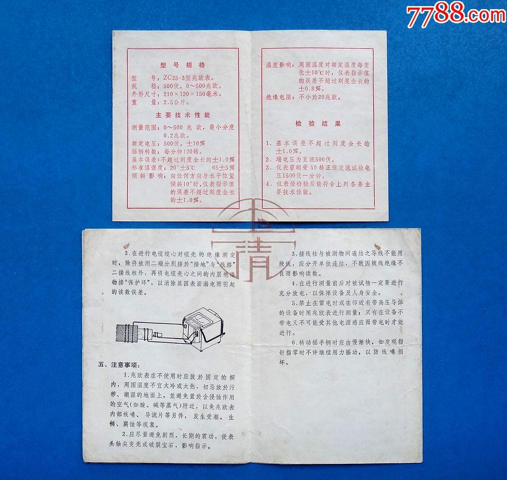 72年上海绝缘测定器厂《携带式兆欧表》说明永康市鑫刚电动磨具厂图片