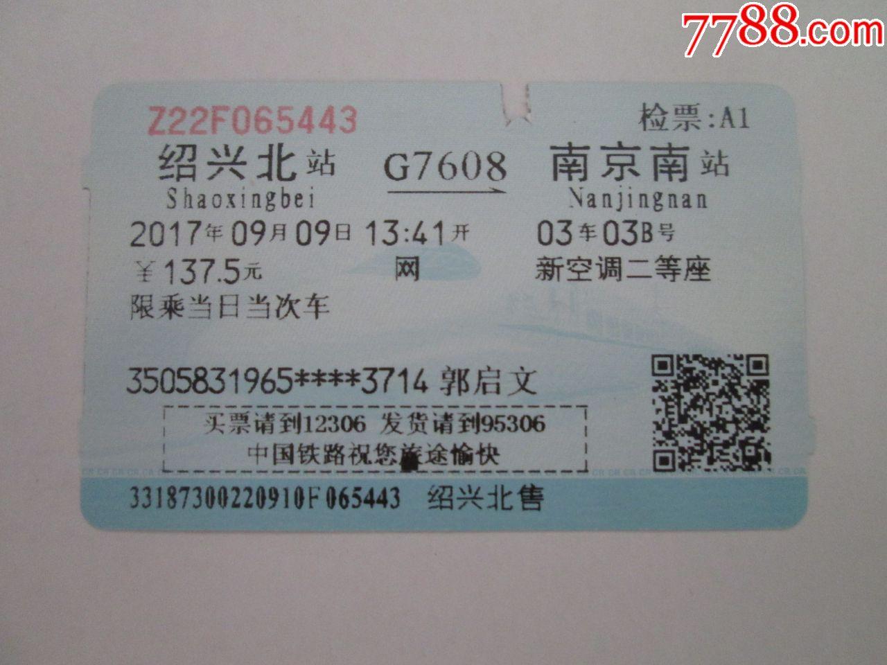 绍兴北G7608南京南
