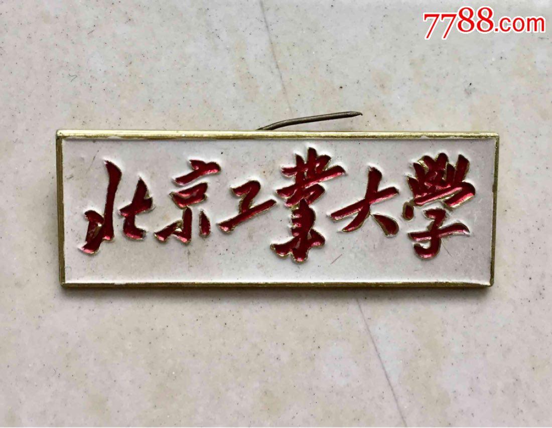 北京工业大学校徽_校徽/毕业章_东方红亮堂堂【7788