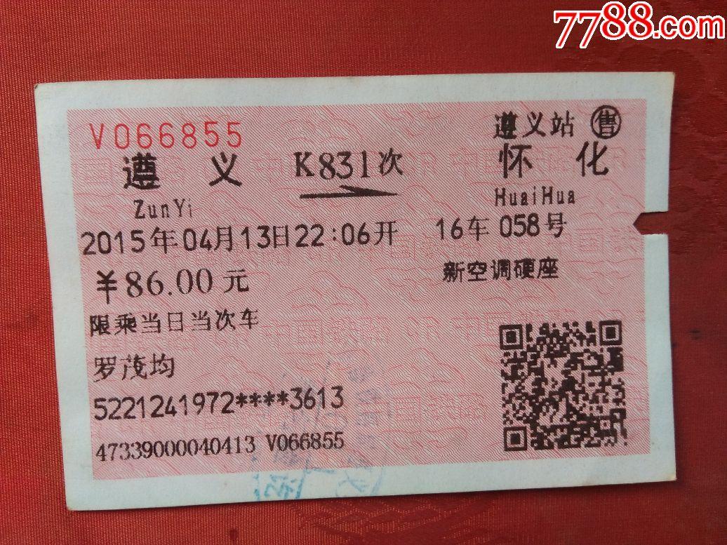 遵义至上海火车票_火车票一张(遵义站--怀化,k831)_价格3.